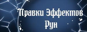 Правки Турнира Альенов и другие новости