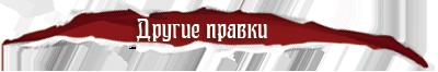 Правки Клановых Турниров и другие новости