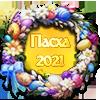Пасха 2021